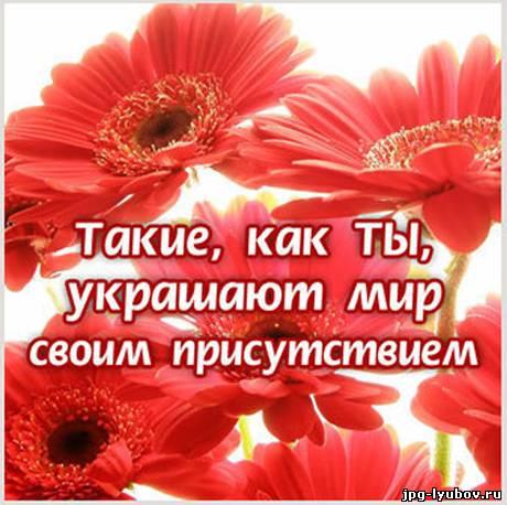 ... , картинки про любовь, на рабочий стол: jpg-lyubov.ru/photo/200-0-8909