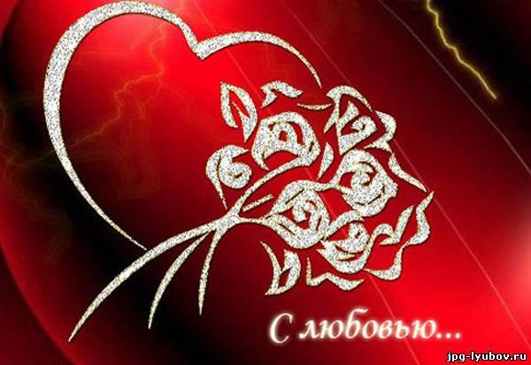 http://www.jpg-lyubov.ru/_ph/227/2/158775432.jpg