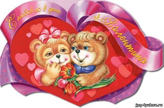 Красивые Открытки картинки День Святого Валентина бесплатно, без